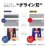 画像7: プロ テープカッター グライン (7)