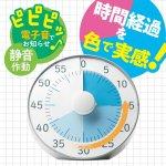 画像3: トキ・サポ 時っ感タイマー 19cm 色で時間の経過を実感 (3)
