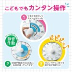 画像4: トキ・サポ 時っ感タイマー 19cm 色で時間の経過を実感 (4)