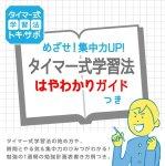 画像8: トキ・サポ デジタルタイマー 光ってお知らせ (8)