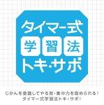 画像9: トキ・サポ デジタルタイマー 光ってお知らせ (9)