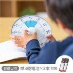 画像8: トキ・サポ 時っ感タイマー 19cm 色で時間の経過を実感 (8)