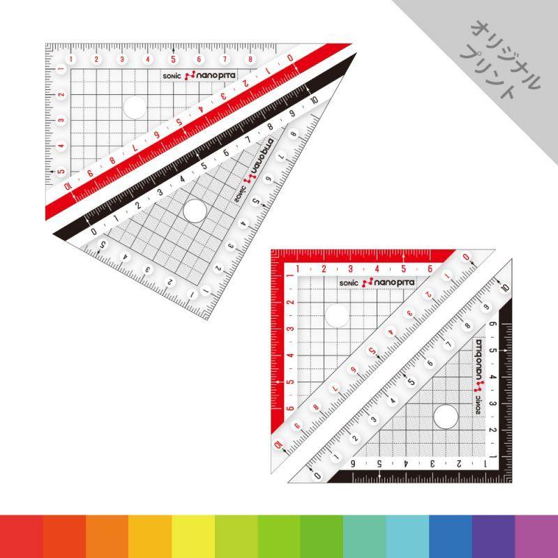 画像1: 【オリジナルプリント】ナノピタ 三角定規 10cm リバーシブル (1)